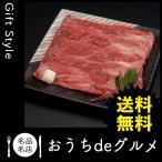 お取り寄せ グルメ ギフト 肉惣菜 肉料理 すき焼き 家 ご飯 巣ごもり 食品 肉惣菜 肉料理 すき焼き くまもとの味彩牛 すきやき・しゃぶしゃぶ肉