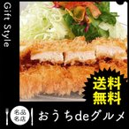 お取り寄せ グルメ ギフト 肉惣菜 肉料理 家 ご飯 巣ごもり 食品 肉惣菜 肉料理 大阪「とんかつがんこ」 チキンかつ