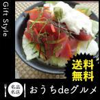 お取り寄せ グルメ ギフト マグロ 惣菜 家 ご飯 巣ごもり 食品 マグロ 惣菜 神奈川 「三浦三崎」まぐろ山かけ