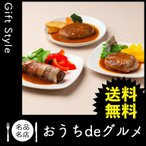 お取り寄せ グルメ ギフト ハンバーグ 惣菜 肉 レトルト 家 ハンバーグ 惣菜 肉 レトルト 兵庫 「神戸ハング」3種のこだわりハンバーグ詰合せ