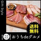 お取り寄せ グルメ ギフト ベーコン 燻製 家 ご飯 巣ごもり 食品 ベーコン 燻製 兵庫 「神戸ハング」こだわりの燻製5種セット