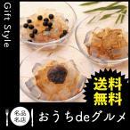 お取り寄せ グルメ ギフト あんみつ 家 ご飯 巣ごもり 食品 あんみつ 神奈川 横須賀太洋 甘味詰め合せ