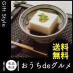お取り寄せ グルメ ギフト 胡麻豆腐 家 ご飯 巣ごもり 食品 胡麻豆腐 和歌山「大覚総本舗」 焙煎ごま豆腐詰合せ