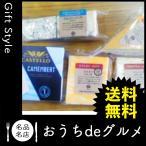 お取り寄せ グルメ ギフト チーズ 家 ご飯 巣ごもり 食品 チーズ ヨーロッパチーズセット