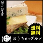お取り寄せ グルメ ギフト チーズ 家 ご飯 巣ごもり 食品 チーズ 世界のチーズ