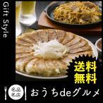 お取り寄せ グルメ ギフト やきそば 家 ご飯 巣ごもり 食品 やきそば 静岡 富士宮やきそばと浜松餃子