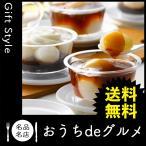 お取り寄せ グルメ ギフト ぜんざい 家 ご飯 巣ごもり 食品 ぜんざい 北海道 「シロマルカフェ」 白玉スイーツセット