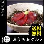 お取り寄せ グルメ ギフト マグロ 惣菜 家 ご飯 巣ごもり 食品 マグロ 惣菜 静岡 焼津ならではのまぐろ漬け丼