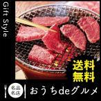お取り寄せ グルメ ギフト 食品 牛肉 家 ご飯 巣ごもり 食品 食品 牛肉 岐阜 飛騨牛 焼肉