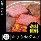 お取り寄せ グルメ ギフト 食品 牛肉 家 ご飯 巣ごもり 食品 食品 牛肉 岐阜 飛騨牛焼肉