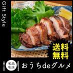 お取り寄せ グルメ ギフト 食品 鶏肉 家 ご飯 巣ごもり 食品 食品 鶏肉 長野 信州郷土料理 松本山賊焼き