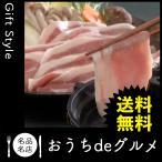 お取り寄せ グルメ ギフト しゃぶしゃぶ 家 ご飯 巣ごもり 食品 しゃぶしゃぶ 長野県産SPF豚しゃぶしゃぶ