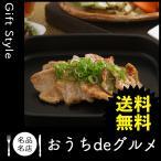 お取り寄せ グルメ ギフト 食品 豚肉 家 ご飯 巣ごもり 食品 食品 豚肉 長野県産SPF豚ロース味噌漬け