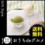 お取り寄せ グルメ ギフト アイスクリーム ソフトクリーム 家 ご飯 アイスクリーム ソフトクリーム 北海道十勝カウベルアイスクリーム(15個)