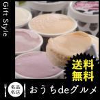 お取り寄せ グルメ ギフト アイスクリーム ソフトクリーム 家 ご飯 巣ごもり 食品 アイスクリーム ソフトクリーム 北海道十勝白い牧場アイス