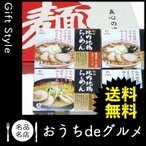 お取り寄せ グルメ ギフト ラーメン 麺類 家 ご飯 巣ごもり 食品 ラーメン 麺類 秋田比内地鶏ラーメン8食セット