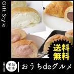 お取り寄せ グルメ ギフト パン 洋菓子 家 ご飯 巣ごもり 食品 パン 洋菓子 岡山 「清水屋」生クリームパンセット