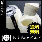 お取り寄せ グルメ ギフト プリン 家 ご飯 巣ごもり 食品 プリン 福井 牛乳屋さんの贅沢ミルク&エスプレッソ プリン