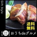 お取り寄せ グルメ ギフト 食品 鶏肉 家 ご飯 巣ごもり 食品 食品 鶏肉 徳島 阿波尾鶏 一羽セット