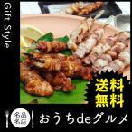 お取り寄せ グルメ ギフト 食品 鶏肉 家 ご飯 巣ごもり 食品 食品 鶏肉 徳島 阿波尾鶏 焼き鳥セット