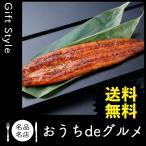 お取り寄せ グルメ ギフト ウナギ 鰻 家 ご飯 巣ごもり 食品 ウナギ 鰻 うなぎ問屋の大五 鰻蒲焼セット