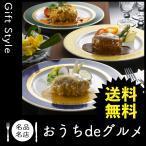 お取り寄せ グルメ ハンバーグ 惣菜 肉 レトルト 家 神奈川 「横浜ロイヤルパークホテル」監修 3種のソースで味わう煮込みハンバーグ