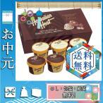 お中元 御中元 ギフト 2020 アイスクリーム 人気 おすすめ アイスクリーム ハワイアンホースト マカデミアナッツチョコアイス