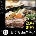 お取り寄せ グルメ ギフト 肉惣菜 肉料理 すき焼き 家 ご飯 食品 肉惣菜 肉料理 すき焼き 北海道びらとり和牛 ももバラすき焼き300g