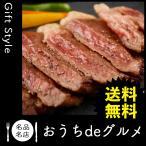 お取り寄せ グルメ ギフト 食品 牛肉 家 ご飯 巣ごもり 食品 食品 牛肉 仙台牛 サーロインステーキ180g×2枚