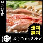 お取り寄せ グルメ ギフト 肉惣菜 肉料理 すき焼き 家 ご飯 巣ごもり 食品 肉惣菜 肉料理 すき焼き 仙台牛 肩ロースすき焼き450g