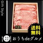 お取り寄せ グルメ ギフト 肉惣菜 肉料理 すき焼き 家 ご飯 巣ごもり 食品 肉惣菜 肉料理 すき焼き 仙台牛 肩ロースすき焼き550g