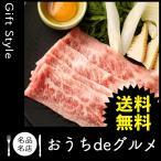 お取り寄せ グルメ ギフト 肉惣菜 肉料理 すき焼き 家 ご飯 巣ごもり 食品 肉惣菜 肉料理 すき焼き 仙台牛 バラすき焼き300g