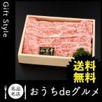 お取り寄せ グルメ ギフト 肉惣菜 肉料理 すき焼き 家 ご飯 巣ごもり 食品 肉惣菜 肉料理 すき焼き 仙台牛 バラすき焼き500g