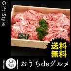 お取り寄せ グルメ ギフト 食品 牛肉 家 ご飯 巣ごもり 食品 食品 牛肉 仙台牛 切落し900g