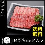 お取り寄せ グルメ ギフト 肉惣菜 肉料理 すき焼き 家 ご飯 巣ごもり 食品 肉惣菜 肉料理 すき焼き 山形牛 すき焼き500g(肩・もも)