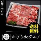 お取り寄せ グルメ ギフト 食品 牛肉 家 ご飯 巣ごもり 食品 食品 牛肉 山形牛 カルビ焼肉セット500g