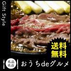 お取り寄せ グルメ ギフト 肉惣菜 肉料理 すき焼き 家 ご飯 巣ごもり 食品 肉惣菜 肉料理 すき焼き 伊賀牛 すき焼き300g(もも)