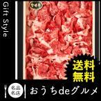 お取り寄せ グルメ ギフト 食品 牛肉 家 ご飯 巣ごもり 食品 食品 牛肉 宮崎牛 切り落とし500g