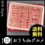 お取り寄せ グルメ ギフト しゃぶしゃぶ 家 ご飯 巣ごもり 食品 しゃぶしゃぶ 北海道上富良野地養豚 ロースしゃぶしゃぶ500g