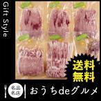 お取り寄せ グルメ ギフト 食品 豚肉 家 ご飯 巣ごもり 食品 食品 豚肉 北海道育ちSPF豚 ひこま豚セットC