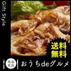 お取り寄せ グルメ ギフト 食品 豚肉 家 ご飯 巣ごもり 食品 食品 豚肉 北海道育ちSPF豚 ひこま豚 究極のロース生姜焼き700g