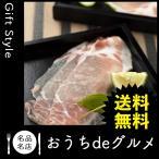 お取り寄せ グルメ ギフト しゃぶしゃぶ 家 ご飯 巣ごもり 食品 しゃぶしゃぶ 北海道余市・北島農場 麦豚 ロースしゃぶしゃぶ300g
