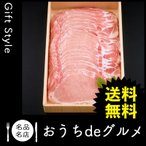 お取り寄せ グルメ ギフト しゃぶしゃぶ 家 ご飯 巣ごもり 食品 しゃぶしゃぶ 北海道余市・北島農場 麦豚 ロースしゃぶしゃぶ500g