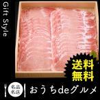 お取り寄せ グルメ ギフト しゃぶしゃぶ 家 ご飯 巣ごもり 食品 しゃぶしゃぶ 北海道余市・北島農場 麦豚 ロースしゃぶしゃぶ700g