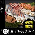 お取り寄せ グルメ 海鮮惣菜 料理 魚介 海産 家 北の幸デラックスN130(半身、ず350g、毛320g、エビ250g、片貝6枚、いくら70g)