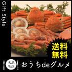 お取り寄せ グルメ 海鮮惣菜 料理 魚介 海産 家 北海の味覚100(ず350g×2尾、紅鮭3切、片貝6枚、エビ500g)