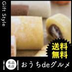 お取り寄せ グルメ 家 函館北斗ジョリ・クレール ロールケーキ5本セット