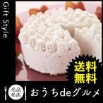 お取り寄せ グルメ ギフト チーズケーキ 洋菓子 家 ご飯 食品 チーズケーキ 洋菓子 札幌欧風洋菓子エル・ドール 苺レアチーズケーキ(4号)