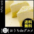 お取り寄せ グルメ ギフト チーズケーキ 洋菓子 家 ご飯 食品 チーズケーキ 洋菓子 札幌欧風洋菓子エル・ドール マリーフロマージュ(4号)
