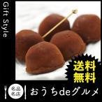お取り寄せ グルメ ギフト チョコレート トリュフ 家 ご飯 食品 チョコレート トリュフ 札幌欧風洋菓子エル・ドール チョコ生トリュフ(10個)